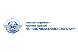 Логотип ФБУ Росавтотранс